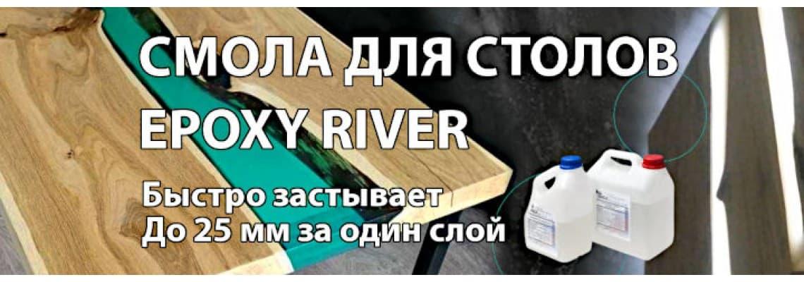 Epoxy River